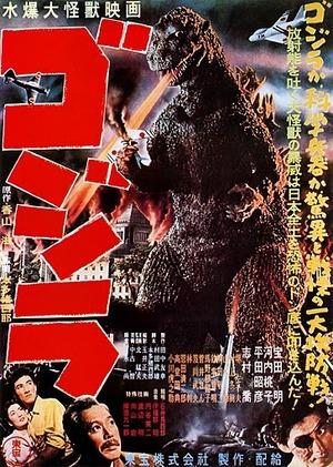 Gojira_1954_japanese_poster999