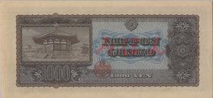 Series_b_1000_yen_bank_of_japan_n_2