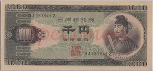 Series_b_1000_yen_bank_of_japan_not