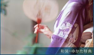 Title_yukata