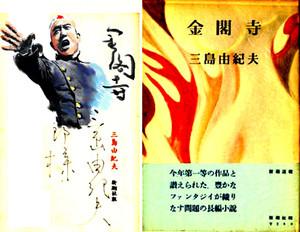 Kinnkakujimisimayukio002